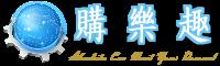 購樂趣 Logo